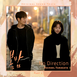 No Direction (From 'One Spring Night' [Original Television Soundtrack], Pt. 1) - Rachael Yamagata
