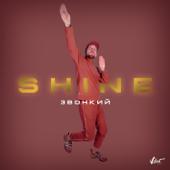 Shine прослушать и cкачать в mp3-формате
