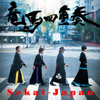 Sekai - Japan - EP - Ryoma Shijuso