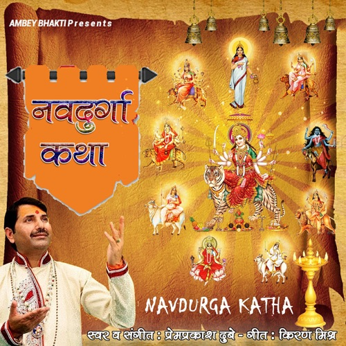 nav durga aarti mp3 free download