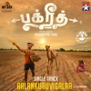 Aalankuruvigalaa From Bakrid Single