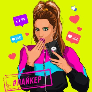#Лайкер - Single