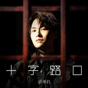 胡鴻鈞 - 十字路口 (劇集《降魔的2.0》主題曲)