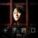 胡鴻鈞 十字路口 (劇集《降魔的2.0》主題曲) - 胡鴻鈞