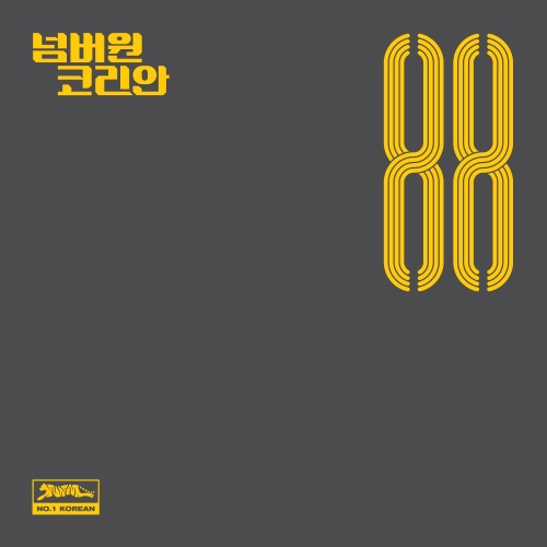 NO.1 KOREAN – 88 – EP