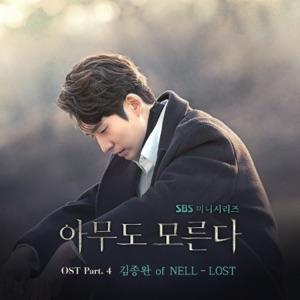 Kim Jong Wan - Lost