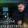 Ara Martirosyan - Moya artwork