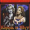Король и Шут - Акустический альбом обложка
