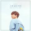 KYUHYUN - Time with you MP3