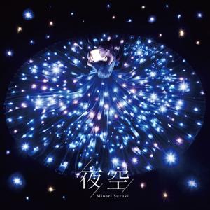 鈴木みのり - 夜空