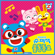 Download Lagu Ocon - Icecream Song (Korean Version) Mp3