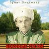 Булат Окуджава - Военные песни обложка