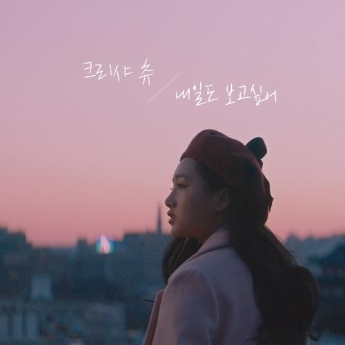 Kriesha Chu – I Want To See You Again – Single (ITUNES MATCH AAC M4A)