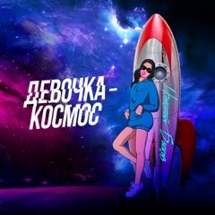 Девочка-космос