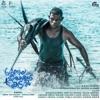 Pranaya Meenukalude Kadal Original Motion Picture Soundtrack EP