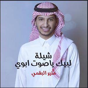 منير البقمي - Sheilt Labayk YasotAboy