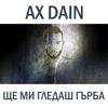 Ax Dain - Ще ми гледаш гърба artwork