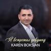 Karen Boksian - Я встретил девушку artwork
