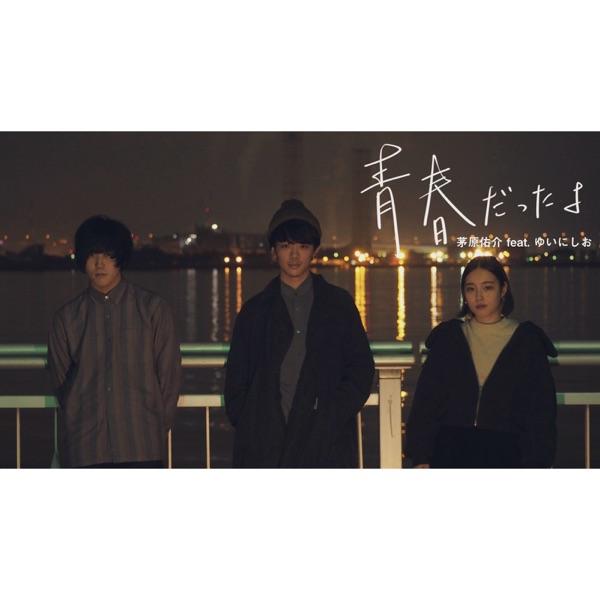 青春だったよ (feat. Yui Nishio) - Single