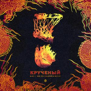 Kali - Крученый feat. Кисло-Сладкий & Bonah
