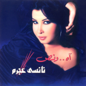 Enta Eih Nancy Ajram - Nancy Ajram