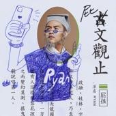 打工仔 (feat. 陳瑾緗 Allyson) artwork