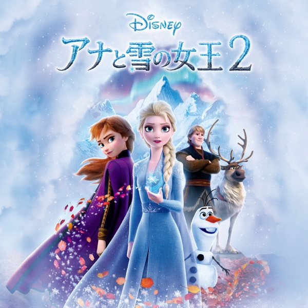 Frozen 2 (Japanese Original Motion Picture Soundtrack)