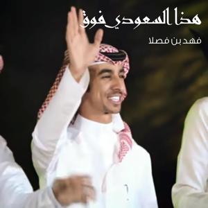 Fahad Bin Fasla - هذا السعودي فوق