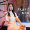 戴祖儀 - 天光前分手 (劇集《多功能老婆》插曲) 插圖