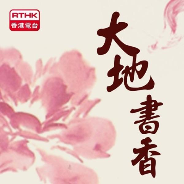 香港電台︰大地書香