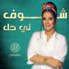 Balqees - Shofli Hal artwork