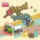 一家Travel定Trouble
