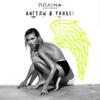 Polina Gagarina - Ангелы в танце artwork