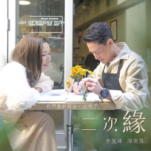 海俊傑 & 李施嬅 - 二次緣