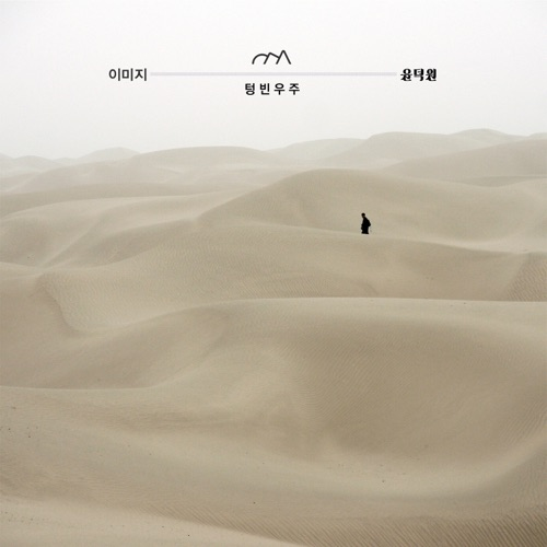 Image & Yoon Duk Won – Empty Universe – Single