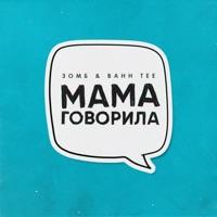 Мама Говорила (Ramirez, Rakurs rmx) - ЗОМБ-BAHH TEE