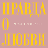 Правда о любви - Муся Тотибадзе