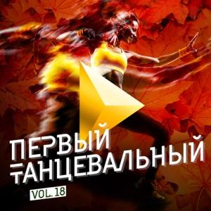 Первый танцевальный, Vol. 18