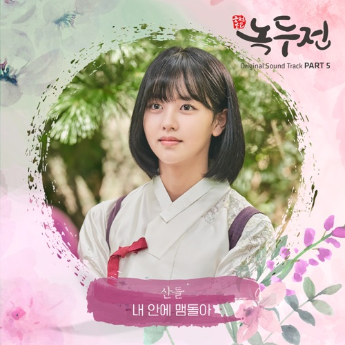 SANDEUL – The Tale of Nokdu OST Part.5
