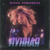MISHA ROMANOVA - Лунная обложка