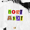 ST - Моя Вина (feat. Artik & Asti) обложка