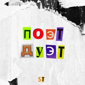 Моя Вина (feat. Artik & Asti) - ST mp3