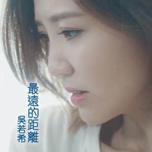 吳若希 - 最遠的距離 (劇集《殺手》片尾曲)