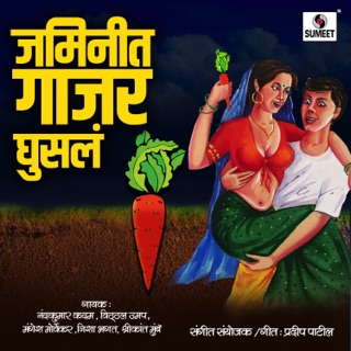 Nagesh Morvekar on Apple Music