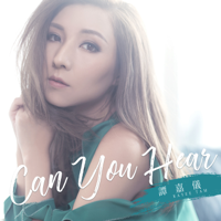 KaYee Tam - Can You Hear (Interlude from TV Drama