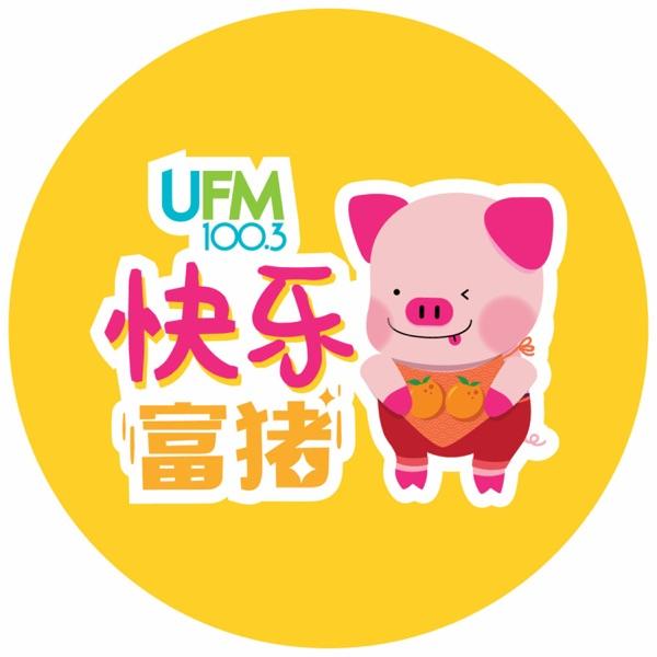 UFM100.3 DJ 原创歌曲 (Original Songs by UFM100.3 DJs)