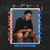Shamma Hamdan - Bas Kheira
