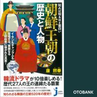 知れば知るほど面白い 朝鮮王朝の歴史と人物