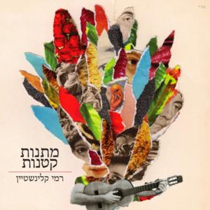Rami Kleinstein - מתנות קטנות
