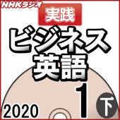 NHK 実践ビジネス英語 2020年1月号 下